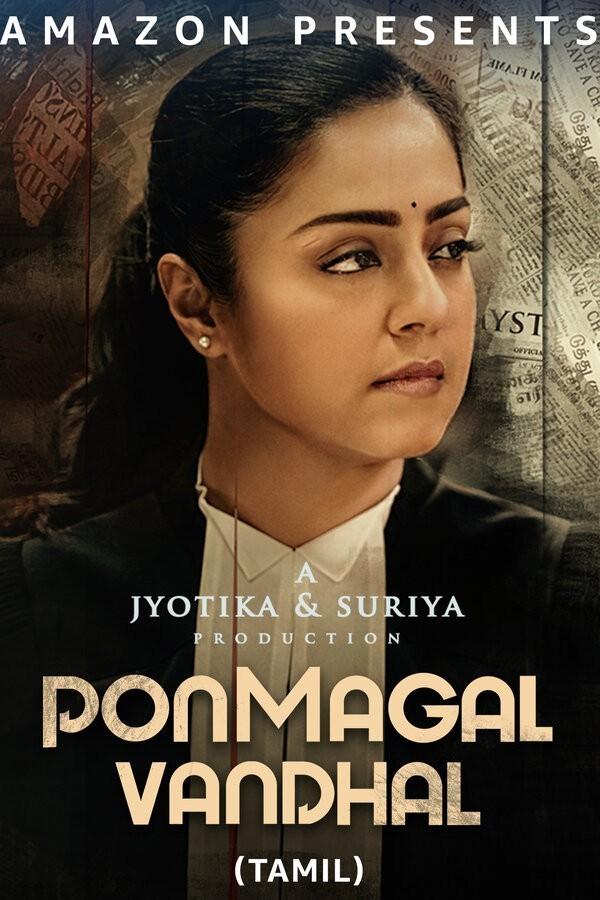 Ponmagal Vandhal image
