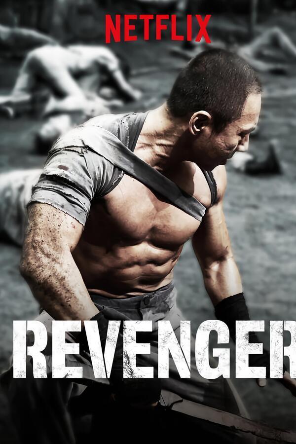 Revenger image