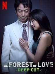 The Forest of Love: Deep Cut image