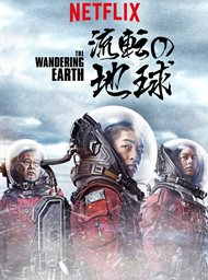 The Wandering Earth image