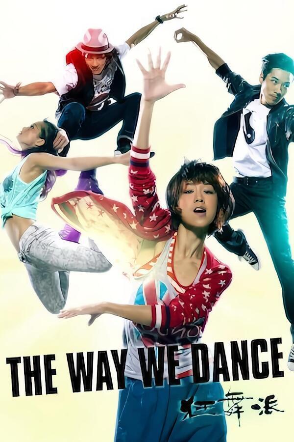 The Way We Dance image