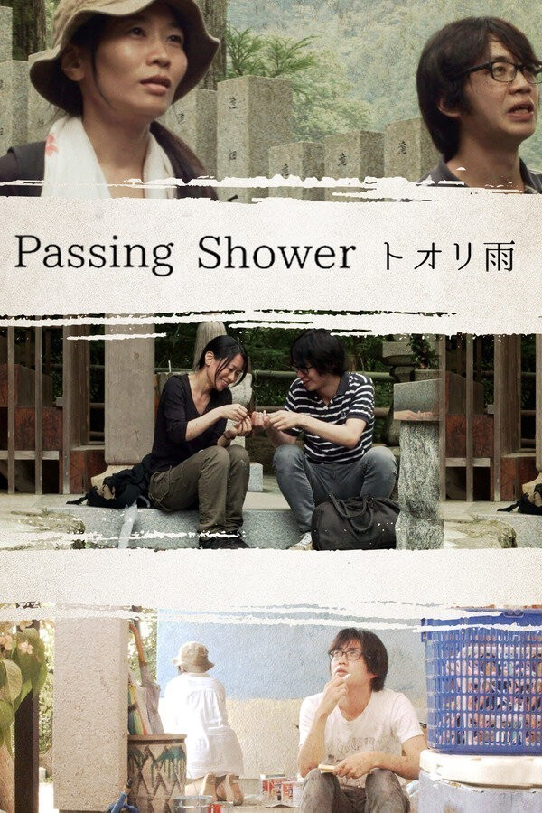 Passing Shower image