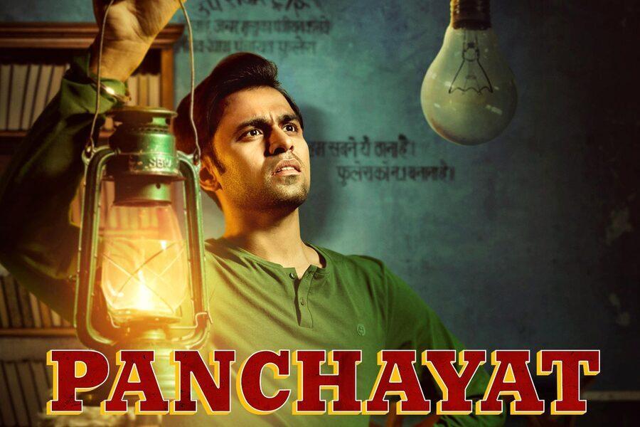 Panchayat image